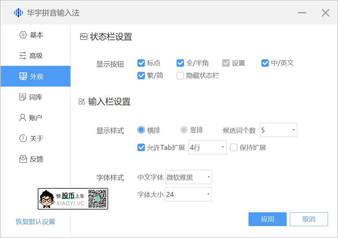 爷青回:体验全新「华宇拼音输入法」纯净无广告 第8张