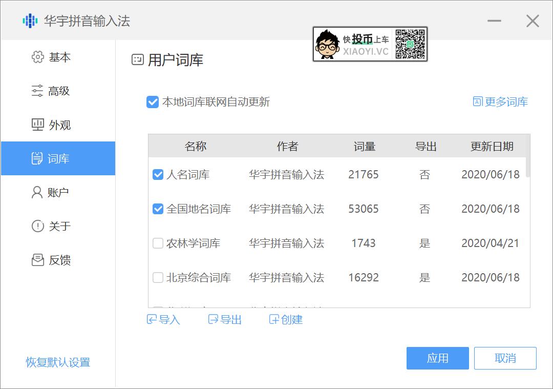 爷青回:体验全新「华宇拼音输入法」纯净无广告 第9张