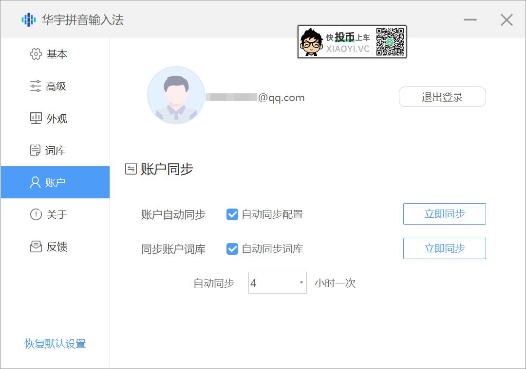 爷青回:体验全新「华宇拼音输入法」纯净无广告 第11张