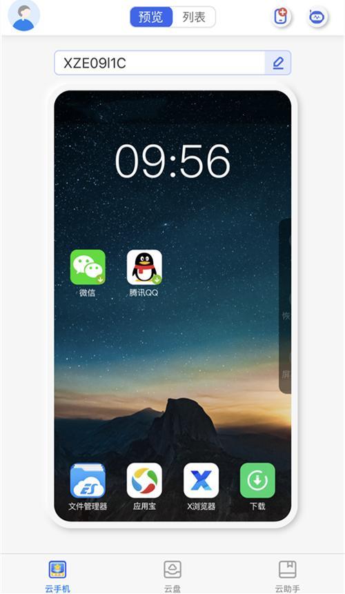 真心强大!让手机可以运行30个安卓系统,iOS也能用 第2张
