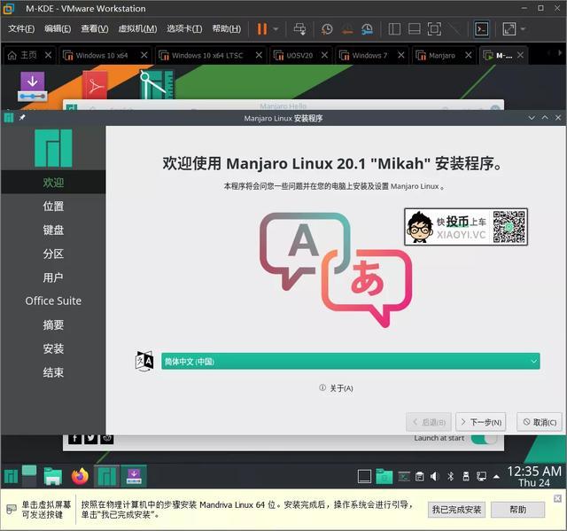 超好用的虚拟机软件,最新版支持4K/3D游戏加速 第7张