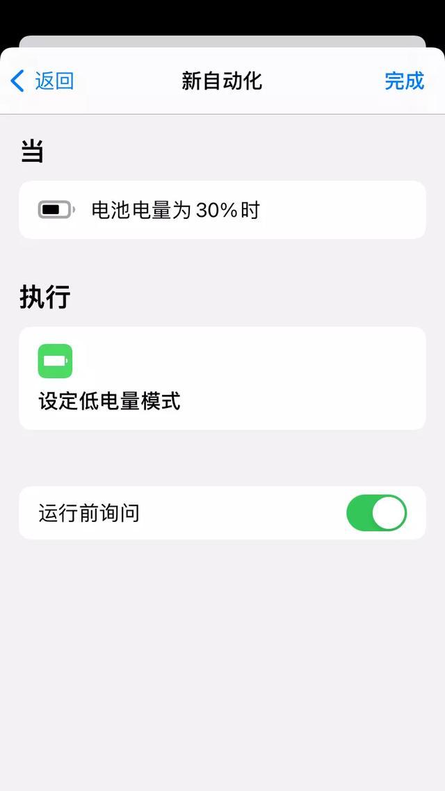 如何通过快捷命令自动化实现 iPhone 自动打开低电量模式 第5张