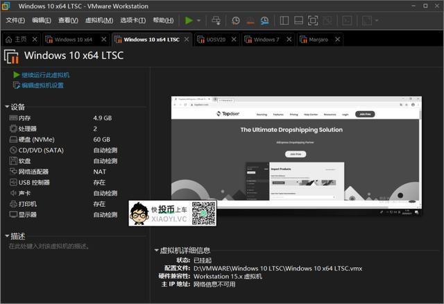 超好用的虚拟机软件,最新版支持4K/3D游戏加速 第2张