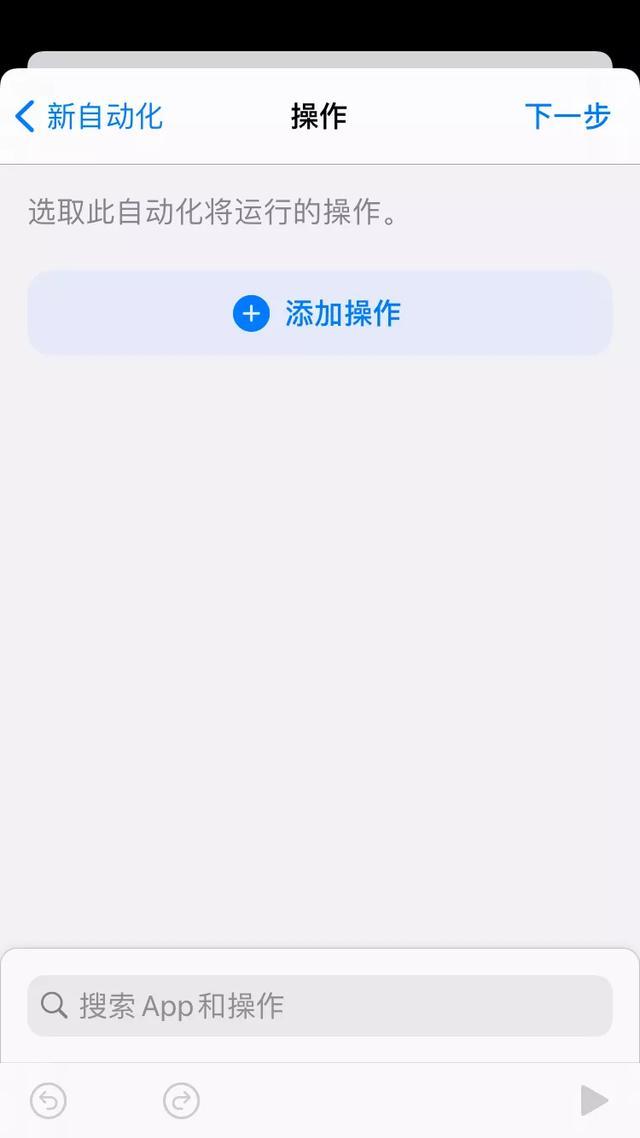 如何通过快捷命令自动化实现 iPhone 自动打开低电量模式 第3张