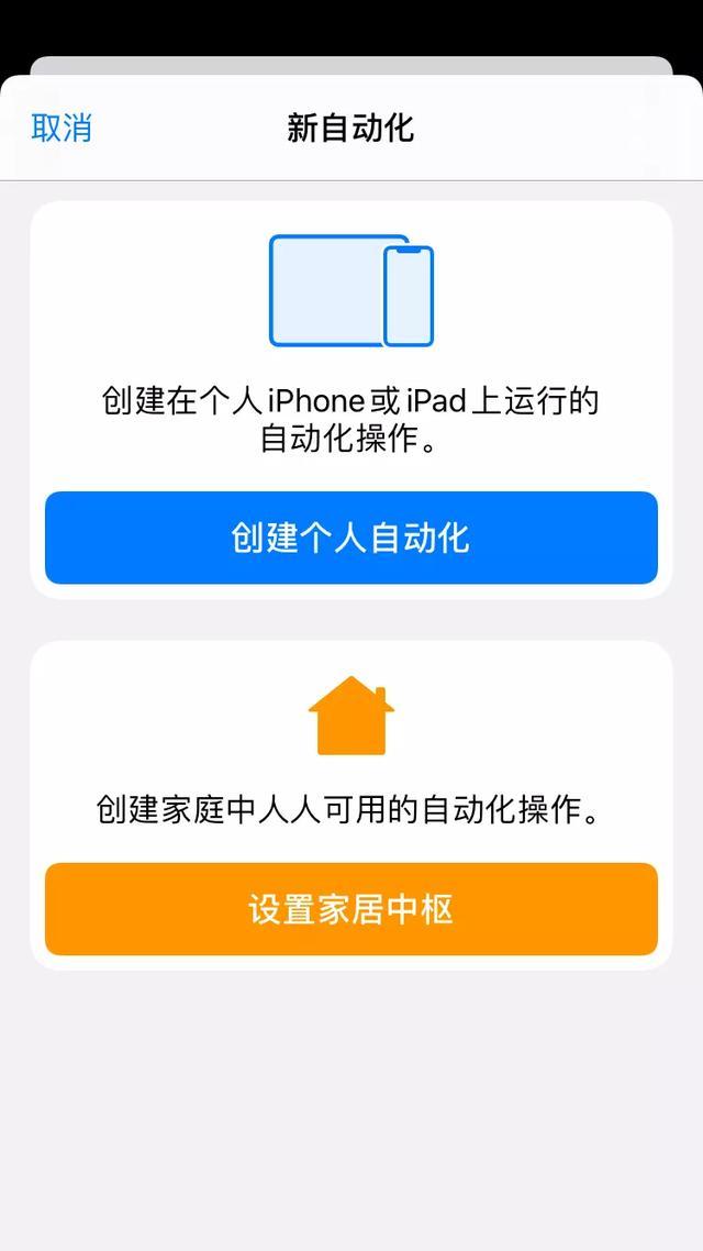 如何通过快捷命令自动化实现 iPhone 自动打开低电量模式 第1张