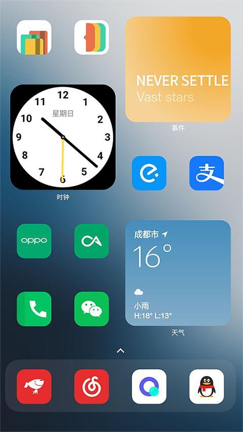 安卓手机桌面终极美化,定制性超强小部件 第2张