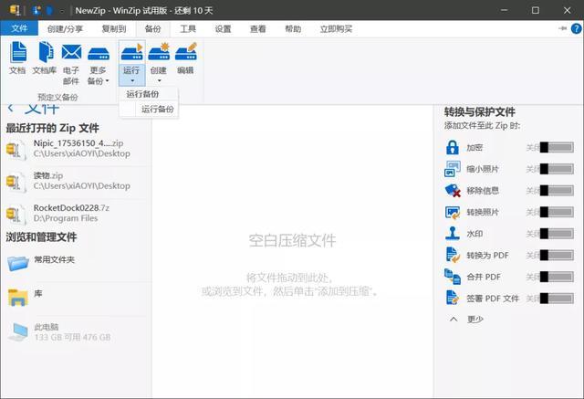 当年装机必备的压缩软件,推出中国版,免费无广告,良心了! 第11张