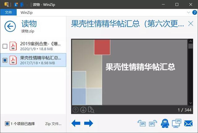 当年装机必备的压缩软件,推出中国版,免费无广告,良心了! 第3张