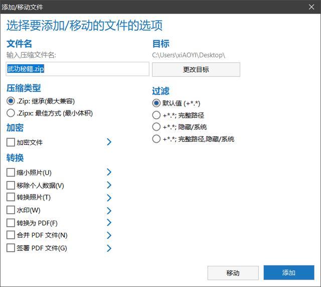 当年装机必备的压缩软件,推出中国版,免费无广告,良心了! 第9张