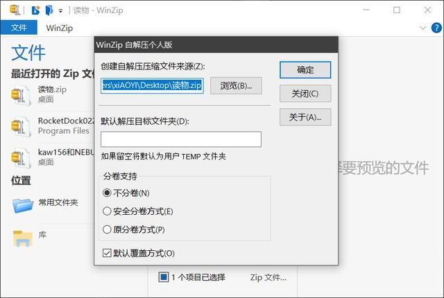 当年装机必备的压缩软件,推出中国版,免费无广告,良心了! 第7张
