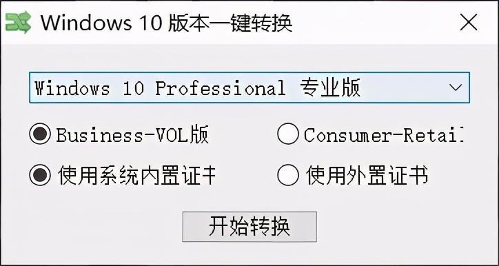 这个小工具,让你体验 Windows 10 各个版本 第4张