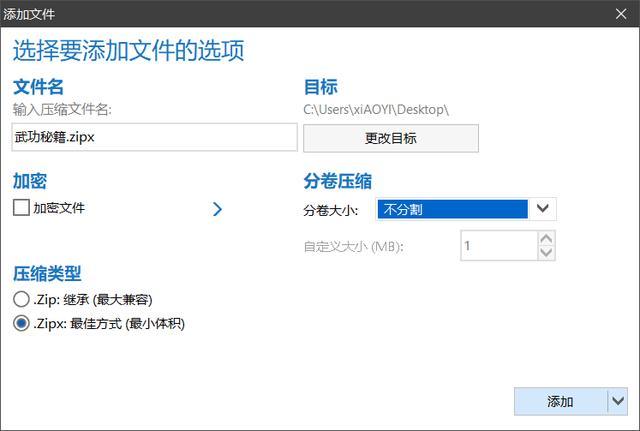 当年装机必备的压缩软件,推出中国版,免费无广告,良心了! 第4张