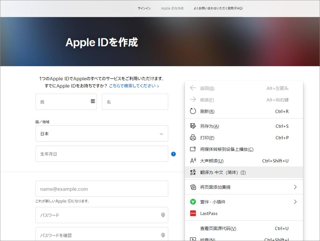 注册苹果 Apple ID,下载LOL手游方法 第2张