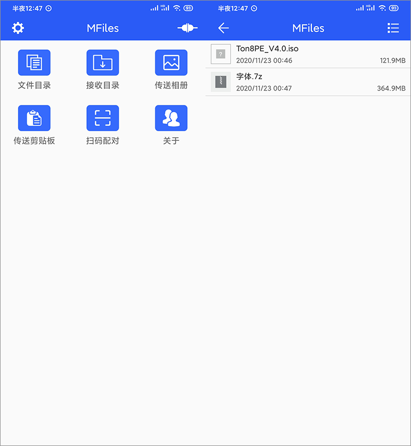 跨平台的手机/电脑文件传送软件,支持剪切板同步 第5张