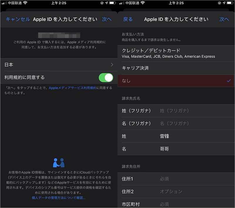 注册苹果 Apple ID,下载LOL手游方法 第6张