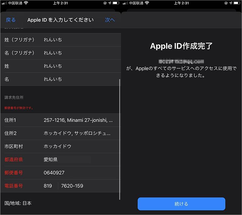 注册苹果 Apple ID,下载LOL手游方法 第7张