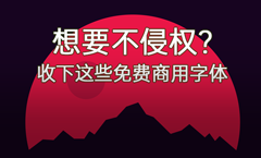 超良心!200多款免费商用中文字体分享
