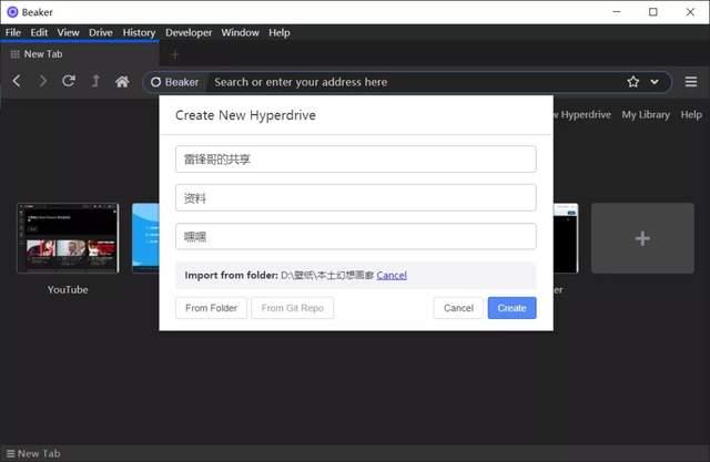 另类浏览器,把你的电脑变成文件共享服务器 第3张