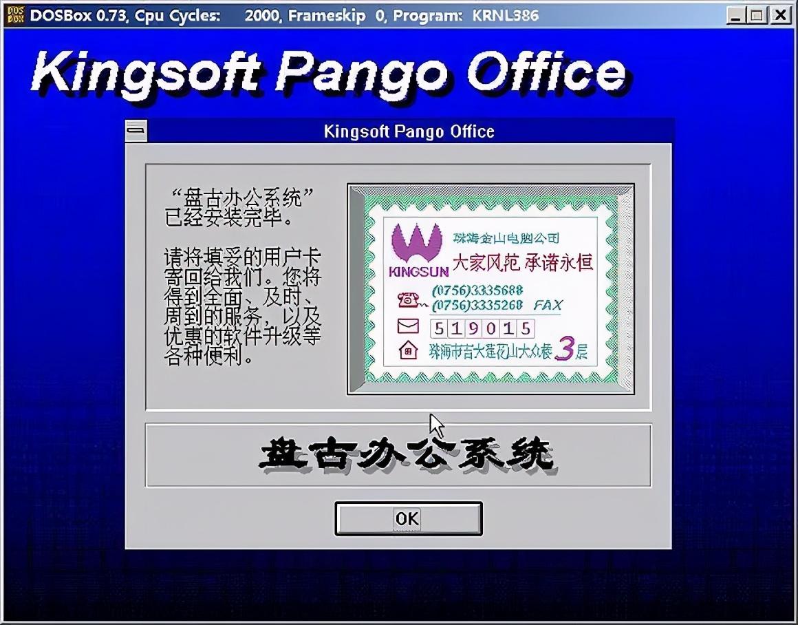 谁抄袭谁?聊聊 金山「WPS」和 微软「Office」那点旧事 第9张