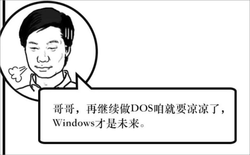 谁抄袭谁?聊聊 金山「WPS」和 微软「Office」那点旧事 第6张