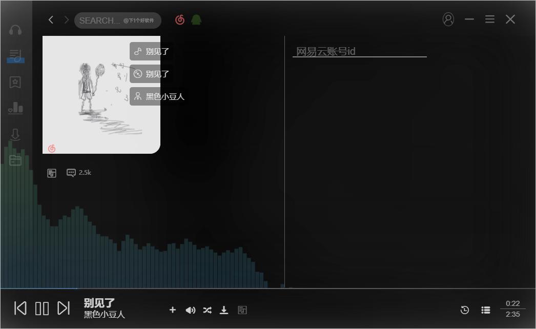 QQ X 网易云音乐双模式的免费开源播放器:SOSO Music-2